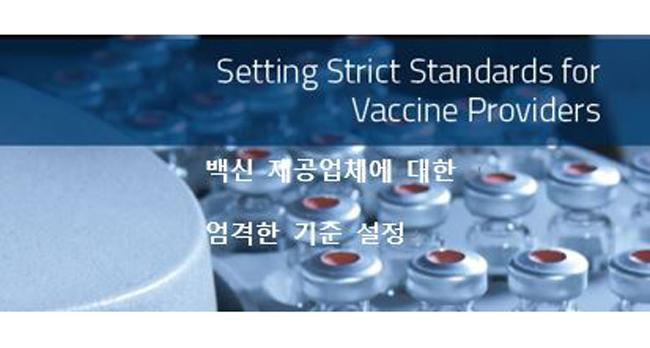 Setting Strict Standards for Vaccine Providers2한글추가x650.jpg
